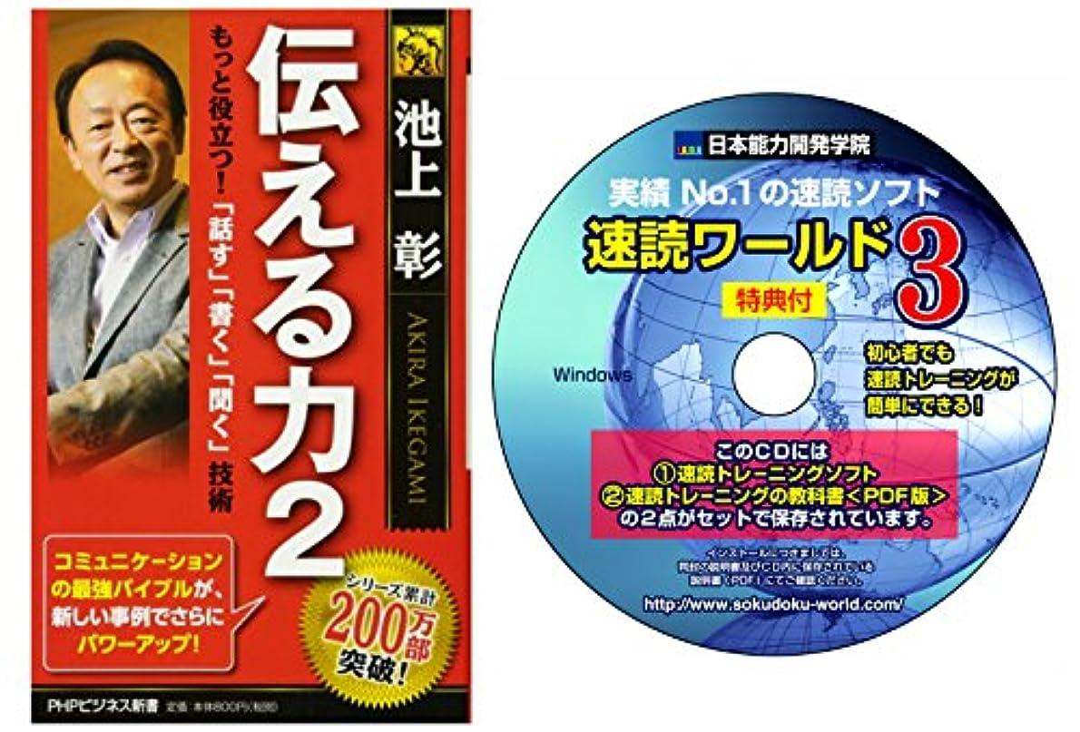 公式ニュージーランド推測する池上 彰「伝える力2」(単行本)と「速読 スピード トレーニング ソフト」のセット教材