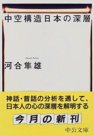 中空構造日本の深層 (中公文庫)の詳細を見る