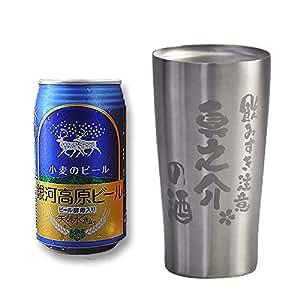 名入れ ステンレスタンブラー 地ビール セット えがお 銀河高原ビール クラフトビール 誕生日 プレゼント 結婚祝い 還暦祝い