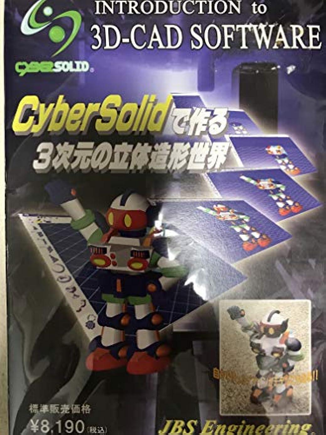 嘆くブレイズ無臭3D-CAD SOFTWARE Syber Solid