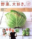 野菜、大好き。―選び方、効用、おいしい食べ方まで