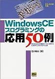 WindowsCEプログラミングの応用50例―WindowsCEの機能をフルに活用するためのサンプルプログラム集