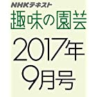 NHK趣味の園芸 2017年9月号 [雑誌] NHK 趣味の園芸 (NHKテキスト)
