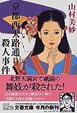 京都西大路通り殺人事件 (文春文庫)