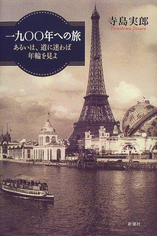 1900年への旅―あるいは、道に迷わば年輪を見よ / 寺島 実郎