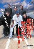 ~浪商のヤマモトじゃ!~鬼監督のヤマモトじゃ![DVD]