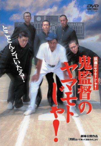 浪商のヤマモトじゃ!鬼監督のヤマモトじゃ! [DVD]