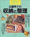 近藤典子の収納と整理 (主婦の友生活シリーズ Comoお助けノート)