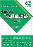成田ケンの「転職成功塾」vol.1: ?会社選びに迷ったとき読む本? (ぷち文庫)