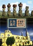 世界遺産 THE WORLD HERITAGE チリ編 [DVD] 画像