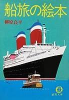 船旅の絵本 (徳間文庫)