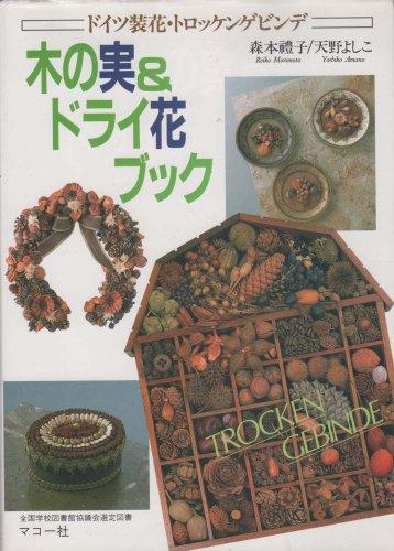 木の実&ドライ花ブック—ドイツ装花 トロッケンゲビンデ
