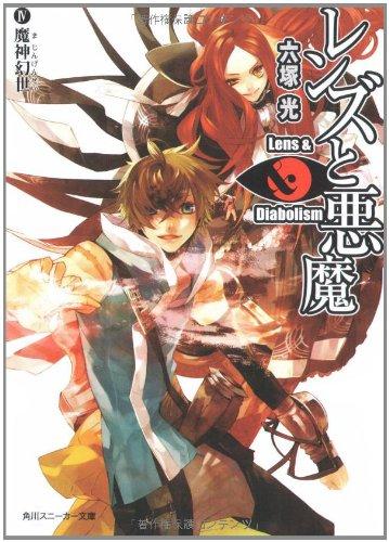 レンズと悪魔〈4〉魔神幻世 (角川スニーカー文庫)の詳細を見る