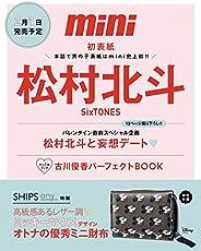 mini(ミニ) 2021年 3月号/表紙:松村北斗