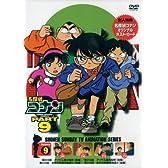 名探偵コナンPART9 Vol.9 [DVD]