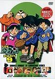 名探偵コナンPART9 Vol.9[DVD]
