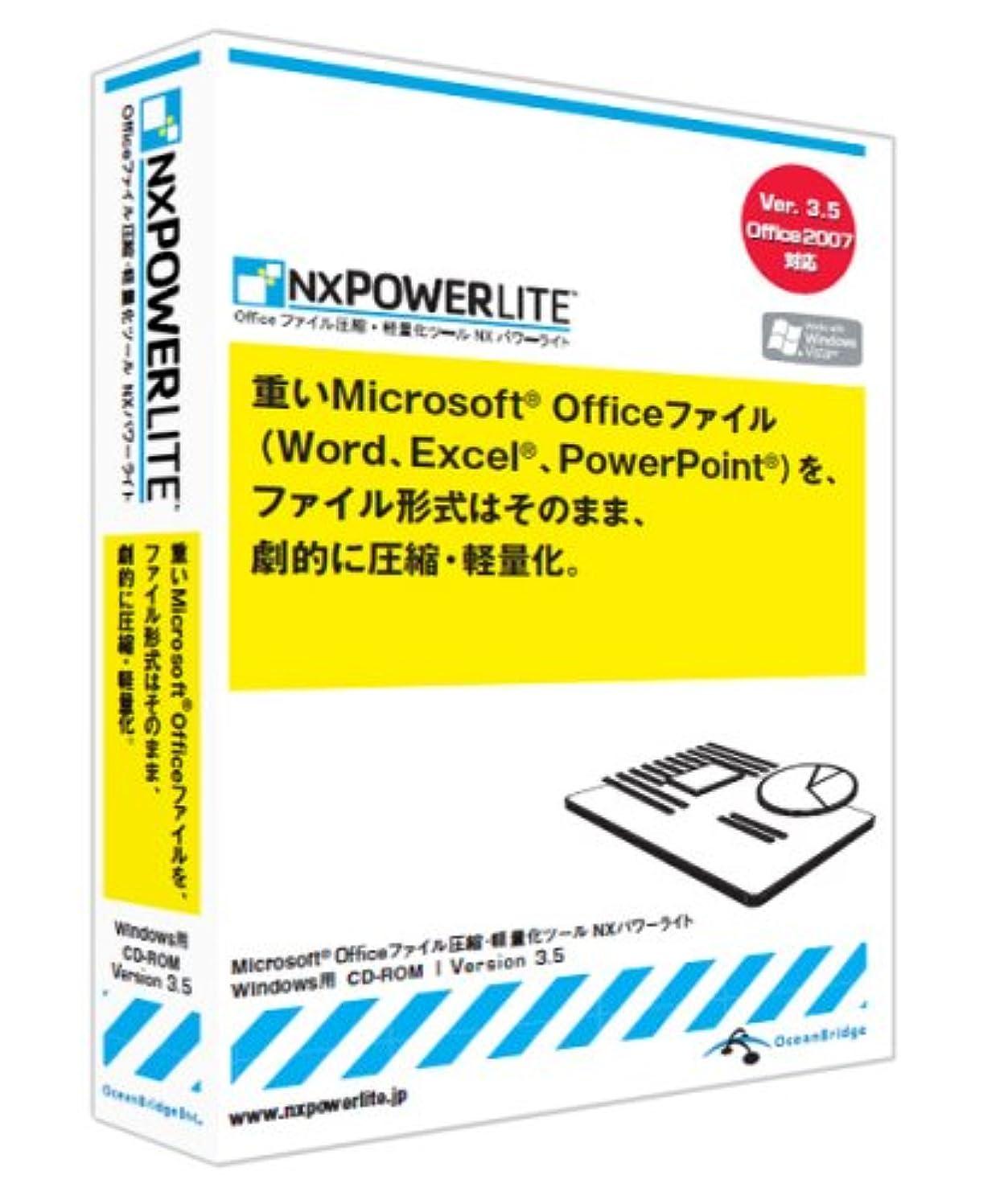 光寄稿者背の高いNXPowerLite 3.5 パッケージ版 1ライセンス