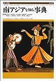 南アジアを知る事典 画像