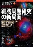 実験医学 (Vol.21No.5(2003増刊)) (実験医学増刊)