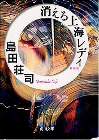 消える上海レディ (角川文庫)の詳細を見る