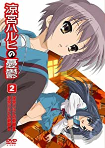 涼宮ハルヒの憂鬱 2 通常版 [DVD]
