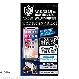 強化ガラス 液晶保護フィルム 抗菌耐衝撃ガラス アンチグレアブルーライトカット 0.28mm for iPhone XS/X