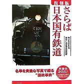 さらば日本国有鉄道―今よみがえる懐かしの名車の勇姿