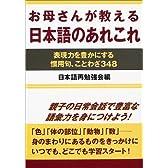 お母さんが教える日本語のあれこれ―表現力を豊かにする慣用句、ことわざ348