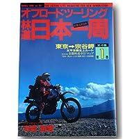 オフロードツーリング林道日本一周〈第1巻〉 (山海堂ランブルブック)