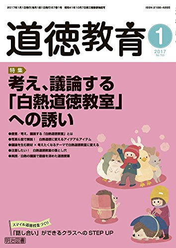 道徳教育 2017年 01月号の詳細を見る