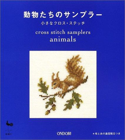 動物たちのサンプラー―小さなクロス・ステッチの詳細を見る