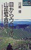 目からウロコの山岳写真術―ベテラン山岳雑誌カメラマンのアドバイス (NEW YAMA BOOKS)   (山と溪谷社)