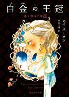 白金の王冠 (創元推理文庫)