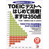CD BOOK TOEICテストへはじめて挑戦!まずは350点―英語難民救済センターの本 (アスカカルチャー)