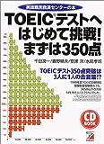 CD BOOK TOEICテストへはじめて挑戦!まずは350点—英語難民救済センターの本 (アスカカルチャー)