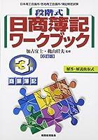 段階式 日商簿記ワークブック 3級商業簿記〔6訂版〕