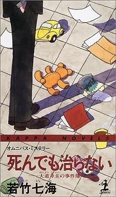 死んでも治らない―大道寺圭の事件簿 (カッパ・ノベルス)