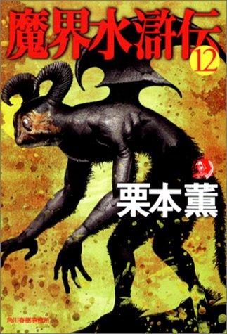 魔界水滸伝〈12〉 (ハルキ・ホラー文庫)の詳細を見る