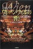 200CD ウィーン・フィルの響き—名曲・名盤を聴く (200音楽書シリーズ)