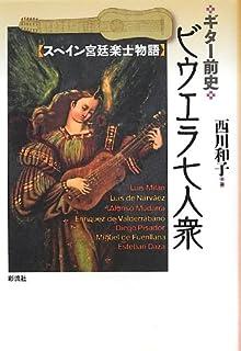 Amazon.co.jp : ルイス・ミラン:...