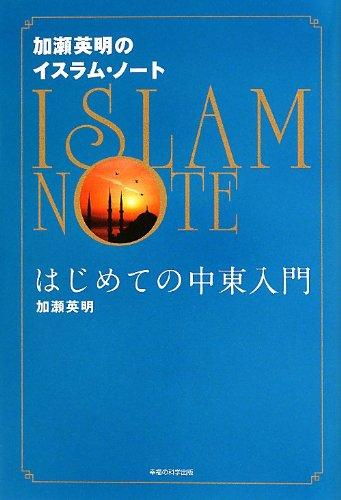 加瀬英明のイスラム・ノート―はじめての中東入門の詳細を見る