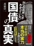 99%の日本人がわかっていない国債の真実 ———国債から見えてくる日本経済「本当の実力」 -