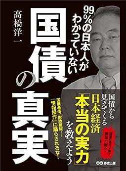 [高橋洋一]の99%の日本人がわかっていない国債の真実 ―――国債から見えてくる日本経済「本当の実力」