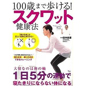 100歳まで歩ける! スクワット健康法 (TJMOOK)