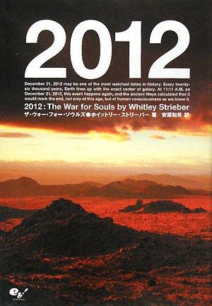 2012 ザ・ウォー・フォー・ソウルズの詳細を見る