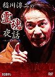 稲川淳二の霊魂夜話 [DVD]