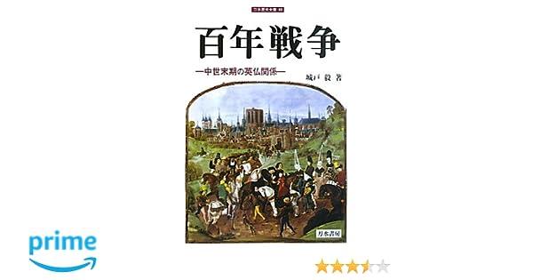 百年戦争―中世末期の英仏関係 (...