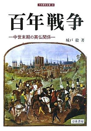 百年戦争―中世末期の英仏関係 (刀水歴史全書)