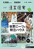「北海道」 SUUMO 注文住宅 北海道で建てる 2019 秋号