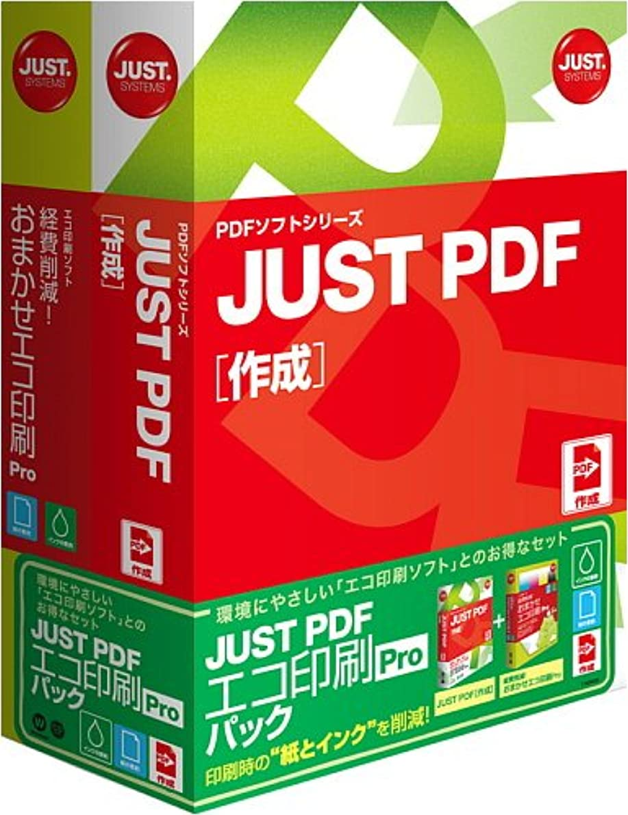 はっきりしない白い限られたJUST PDF エコ印刷 Proパック